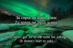 За спрос не бьют в нос. Za spros ne byut v nos. / You won't get hit in the nose for asking. (It doesn't hurt to ask) http://www.linguajunkie.com/learning/russian-proverbs-sayings