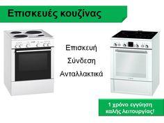 Επισκευή κουζίνας. (πατήστε το link κάτω από την εικόνα) Για περισσότερες πληροφορίες: Τηλ.Επικοινωνίας: 211 40 12 153 Site: www.techniki-expr... Email: info@techniki-exp... Oven, Kitchen Appliances, Diy Kitchen Appliances, Home Appliances, Ovens, Kitchen Gadgets