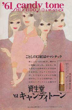 shiseido candy tone ad