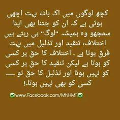 1000 images about urdu adab on pinterest urdu quotes