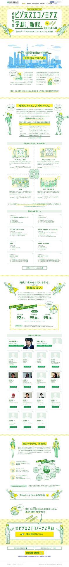 http://www.tus.ac.jp/news/be/