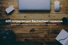 Рад представить 400 сервисов, которые помогут найти все — от источников вдохновения и редакторов фотографий до создания опросов и бесплатных иконок. → Бизнес←    A.Бесплатныевеб-сайты    HTML5 UP: Адаптивные шаблоныHTML5 иCSS3. Bootswatch: Бесплатные темы дляBootstrap. Templated:Коллекция845 бесплатных шаблоновCSS и HTML5. Wordpress.org | Wordpress.com: Бесплатное создание веб-сайта. Strikingly: Конструкторвеб-сайтов. Layers: Создание сайтов на WordPress.  Bootstrap Zero: Самая…