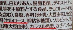 カラメル色素は着色料の中で最も使用量が多い添加物。 カラメルときいてキャラメルだなんて安易な想像をしてはいけませんよ!  日本では4種類あるカラメル色素のうちの下記の化学薬品製造の2つが主に使われています。   ・カラメルⅢ:糖類にアンモニウム化合物を加え熱処理し製造。  ・カラメルⅣ:糖類に亜硫酸やアンモニウム化合物を加え熱処理し製造。   カラメルⅢを4%含む飲料水をラットに104週与えた実験で脳下垂体腫瘍の発生頻度が顕著に高くなったデータもあり、アメリカではカラメル色素の安全性が危惧されています。  周りを見渡せば添加物、人工甘味料、放射性物質をはじめ有害物質まみれ。
