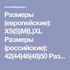 Размеры (европейские): XS(S)M(L)XL Размеры (российские): 42(44)46(48)50 Размеры готового изделия: обхват груди - 74(82)90(98)106 см, длина - 54(56)58(60)62 см, внутренняя длина рукава - 13 (14)14(15)15 см. Нравится публикация?