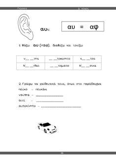 α΄ δημοτικού γλώσσα δ΄ τεύχος Learn Greek, Grammar Worksheets, Math For Kids, School Hacks, Grade 1, Special Education, Spelling, Classroom, Feelings