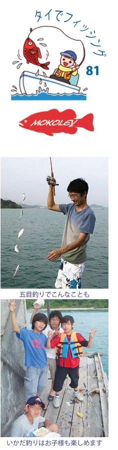 シーチャン島でいかだ釣り