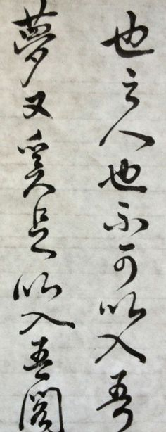Zen calligraphy work, made by artist Zheng Hui (Chinese calligraphy artist). Note: accept special calligraphy text, like as Heart Sutra ...,  more information on question please contact : info@myadornart.com