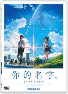 Your Name. 你的名字。(2016) (DVD) (English Subtitled) (Hong Kong Version)