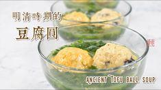 明清時期的豆腐元(圓),匠心獨具的美食 Ancient Tofu Ball Soup - YouTube