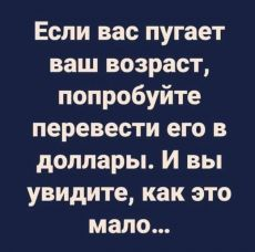 Russian Humor, Funny Expressions, Quote Citation, Different Quotes, People Quotes, Poetry Quotes, Morning Quotes, Funny Moments, Sarcasm