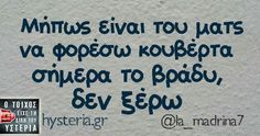 Funny Greek, Greek Quotes, Funny Images, Funny Quotes, Jokes, Entertaining, Funny Stuff, Humor, Funny
