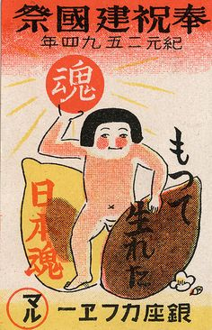 Momotaro, the peach boy - really does scare me - vintage Japanese matchbox labels from the 1920s-40s (via maraid's Flickr)