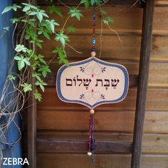 I want to wish you all a beautiful, loving and peaceful Shabbat Shalom ♥ Spread the LOVE…www.zebratoys.etsy.com