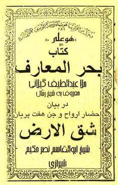 بحر المعارف او شق الارض مخطوط By مملكة الشيخ الدكتور أبو الحارث Issuu Read Books Online Free Books To Read Online Ebooks Free Books