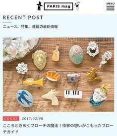 2017.2.8 ・ 本日掲載 ✏︎ webマガジン 『 PARIS mag 』@paris_mag 「パリマグ 」のブローチガイドの記事に MAUAの花のほうの品をご紹介していただいています♪ ・ さまざなブローチの 色々な楽しみ方が載ってて ワクワクするような記事でした☺︎ 絵本でおなじみのリサとガスパールがガイドのwebマガジンです♡お時間ありましたらぜひ読んでみて下さいね♩ ・ ・ 今回はヘッドドレスを載せていただいておりますが、そちらを小さくブローチにして、布博京都にもお持ちしました。 ・ ・ 素敵な特集にお声掛けくださり、素敵にご紹介していただきまして、本当にありがとうございます🙏 ・ #MAUA#ブローチ#ブローチ部 #ハンドメイド#ハンドメイドアクセサリー #ハンドメイドブローチ#parismag #パリマグ#リサとガスパール