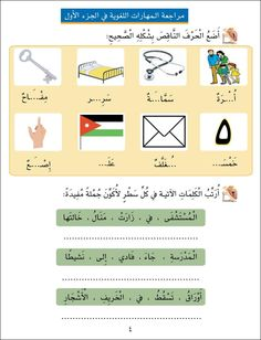 Sample Page -1 From 1st Grade Learning Arabic Language Workbook