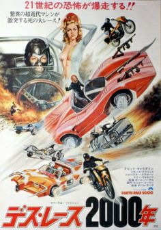 Death Race 2000, 1977 - original vintage movie poster by Seito for the Japanese release of the 1975 film, starring David Carradine, Sylvester Stallone and Simone Griffeth, listed on AntikBar.co.uk