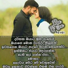 Image of: Sad Dream Quotes Love Quotes Daily Thoughts Uni Poems Quotes Love Pinterest Love Quotes Sinhala Love Quotes Love Quotes Quotes Love