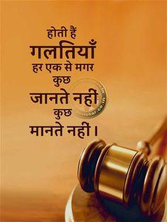 Hindi Attitude Quotes, Karma Quotes, Good Thoughts Quotes, Good Life Quotes, Reality Quotes, Hindi Quotes On Life, People Quotes, Good Morning Quotes Friendship, Hindi Good Morning Quotes