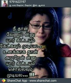 Quotes For Sad Boys Tamil Kavithaigal About Sad Boys Boys Sad