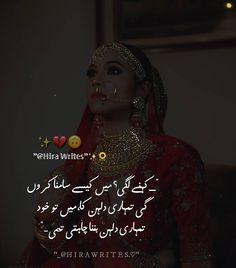 Love Quotes In Urdu, Love Quotes Poetry, Urdu Love Words, Like Quotes, Love Poetry Urdu, Love Quotes For Her, Bff Quotes, Girly Quotes, Urdu Quotes