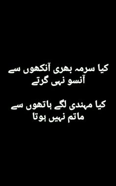 Sona♥ Urdu Thoughts, Deep Thoughts, Deep Words, True Words, Photo Quotes, Love Quotes, Love Poetry Urdu, Heart Touching Shayari, Poetry Collection