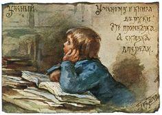 """""""Ученый. Учёному и книга в руки! Это присказка, А сказка впереди."""""""