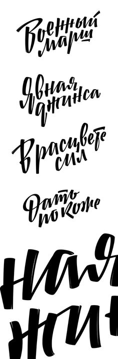 Lettering for L'Officiel Russia magazine.
