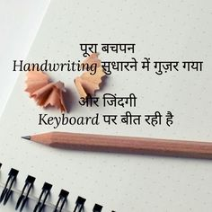 Ab typing speed b kam mai nahi aayengi. Shyari Quotes, Hindi Quotes Images, Motivational Picture Quotes, Hindi Quotes On Life, Real Life Quotes, Reality Quotes, True Quotes, Words Quotes, Poetry Quotes