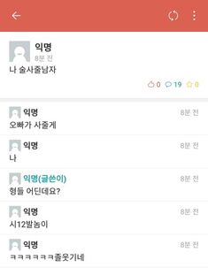 Korean Writing, Puns, Haha, Comedy, Geek Stuff, Jokes, Humor, Clean Puns, Geek Things