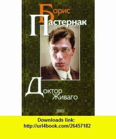 Understanding and managing organizational behavior student value dr zhivago in russian language 9785837003752 boris leonidovich pasternak isbn fandeluxe Choice Image