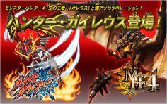モンスターハンター4「空の王者:リオレウス」と爆アツコラボレーション!