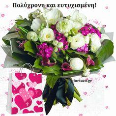 giortazo.gr: 💝🌹💝🌹Κινούμενες εικόνες, ευχές ονομαστικής εορτής και γενεθλίων......giortazo.gr Happy Name Day, Thank You Happy Birthday, Happy Birthdays, Food To Make, Floral Wreath, Women's Fashion, Wreaths, Flowers, Recipes