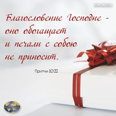 Biblical Verses, Word Of God, Christianity, Pray, Beautiful Pictures, Happy Birthday, Bible, Wisdom, Faith
