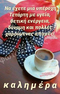 Good Night, Good Morning, Greek Quotes, Morning Quotes, Animals, Beautiful, Jokes, Nighty Night, Buen Dia