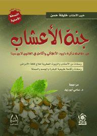 تحميل كتاب جنة الاعشاب للخبير حسن خليفة pdf