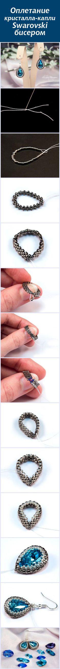 Оплетание ювелирных кристаллов-капель Сваровски бисером #bead #beadweaving #tutorial