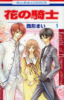 Hana no Kishi, Vol. 1 by Mai Nishikata is on Raven's read shelf. Raven gave this book 4 stars. Shelves: manga-manhwa and She's A Woman, Manga Characters, Fictional Characters, First Knight, Online Anime, Gender Bender, Manga Pictures, Girl Names, Hana