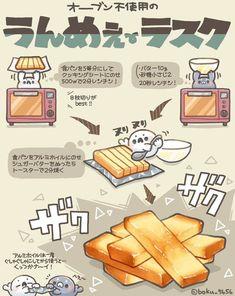 Line Art, Work On Yourself, Cooking, Food, Japan Yahoo, Buzzfeed, Twitter, Kitchen, Cuisine
