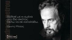 Φως και σκοτάδι, αγάπη και μίσος, Ηλιος και Φεγγάρι... #Ρίτσος #quotes Greek Quotes, Wisdom Quotes, Einstein, Poetry, Thoughts, Love, Suddenly, Caves, Amor