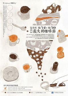 2013台灣義大利咖啡節海報: