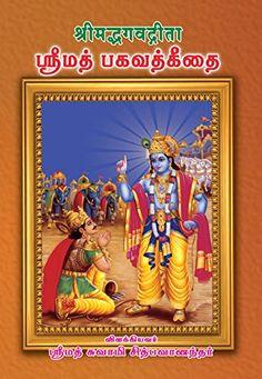 Spiritual Reference - ஆன்மீக குறிப்பு: ஸ்ரீமத் பகவத்கீதை (Sri Math Bagavat Gita) - 18 அத்...