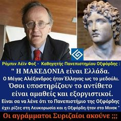 Alexandre Le Grand, Greek History, News Around The World, Interesting News, Thank God, Heavy Metal, Greece, Bitterness, Facts