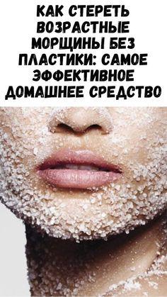 Creme, Helpful Hints, Facial, Health, Organic Beauty, Useful Tips, Facial Treatment, Salud, Facial Care