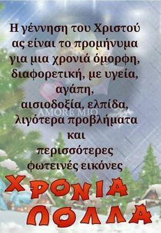 Beautiful Pink Roses, Greek Quotes, Happy New Year, Wish, Christmas, Ptsd, Amor, Noel, Natal