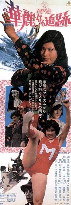 女番長 ポスター - Google 検索