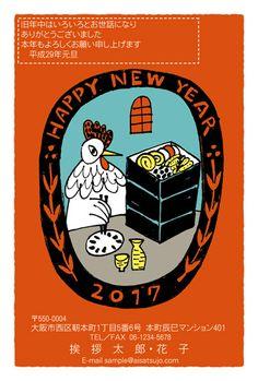 お正月は鍋三昧になりがちなので、おせちにあこがれます。 #年賀状 #デザイン #キュート Student In Japanese, Bird Illustration, Illustrations, New Year 2017, Chinese New Year, Happy New Year, Rooster, Iphone Cases, Graphic Design