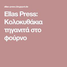 Ellas Press: Κολοκυθάκια τηγανιτά στο φούρνο