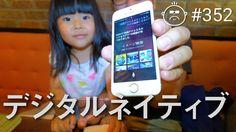 デジタルネイティブ世代の子供たち #352 [4K]