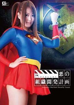 GVRD-12 Organizational Development Plan Sequel SUPERLADY Kizaki Mika Of Evil Streaming Movies, Movies Online, Cosplay, How To Plan, Style, Fashion, Swag, Moda, Fashion Styles